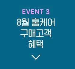 event03 8월 홈케어 구매고객 혜택