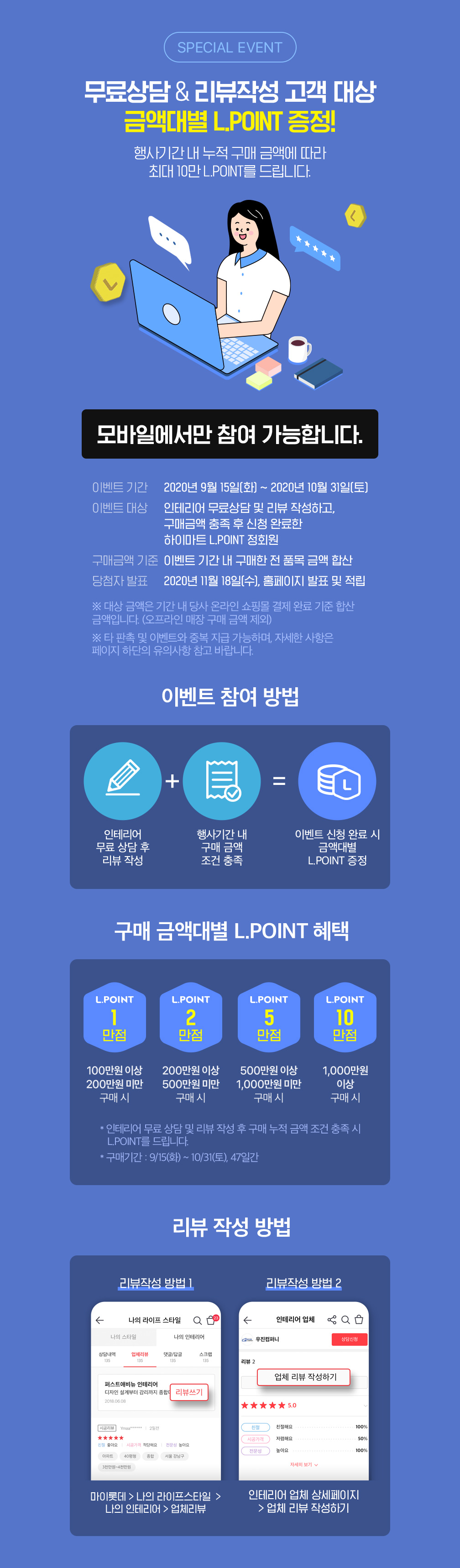SPECIAL EVENT 무료상담&리뷰작성 고객 대상 금액대별 L.POINT 증정