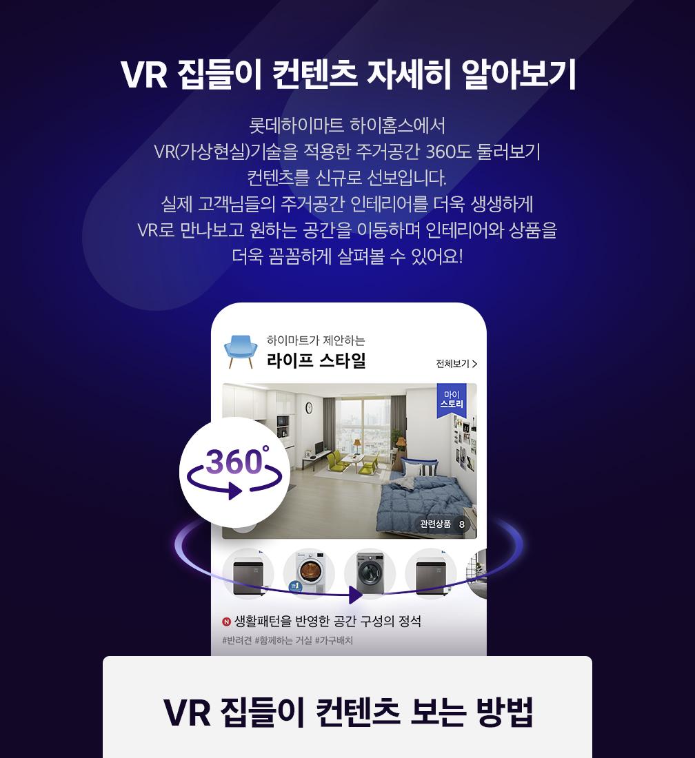 VR 집들이 컨텐츠 자세히 알아보기