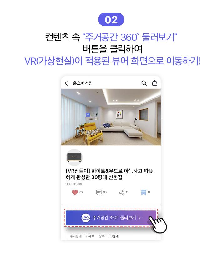 VR 집들이 컨텐츠 보는 방법, 02 컨텐츠 속 주거공간 360도 둘러보기 버튼을 클릭하여 VR이 적용된 뷰어 화면으로 이동하기!