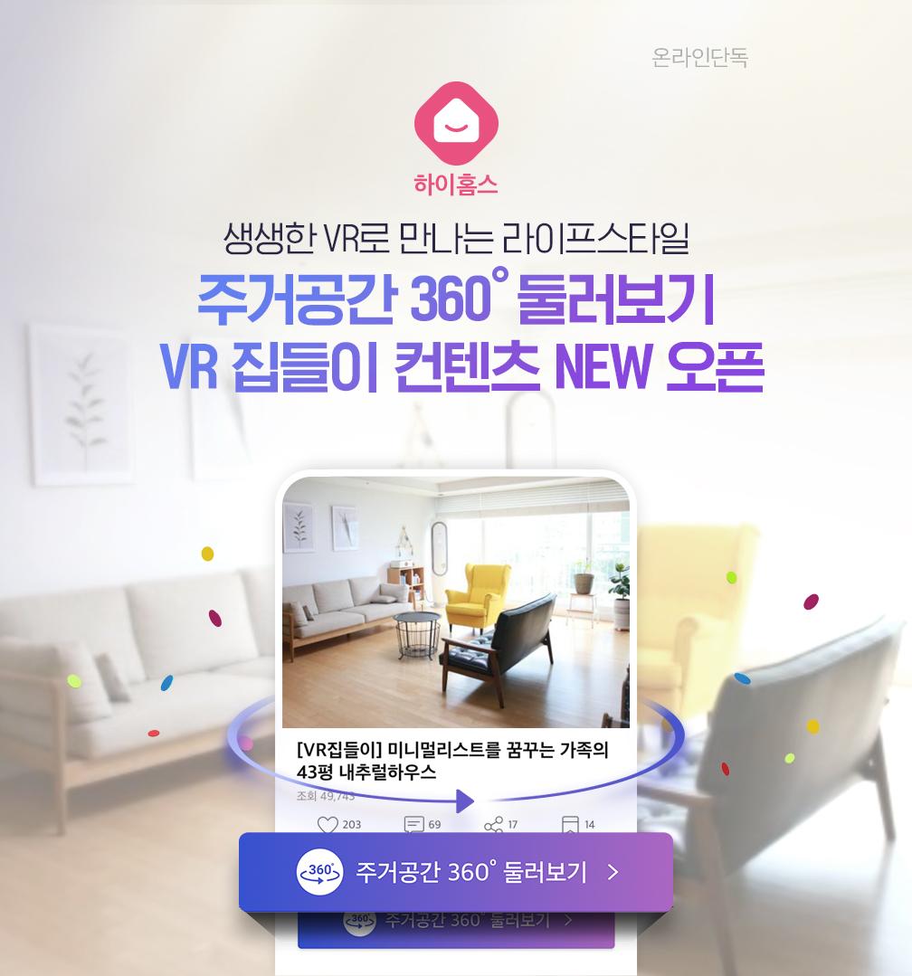 생생한 VR로 만나는 라이프스타일, 주거공간 360도 둘러보기 VR 집들이 컨텐츠 NEW 오픈