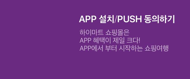 APP 설치/PUSH 동의하기