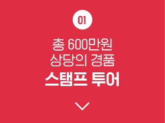 01, 총 600만원 상당의 경품 스탬프 투어 보러가기