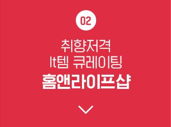 02, 취향저격 It템 큐레이팅 홈앤라이프샵 보러가기
