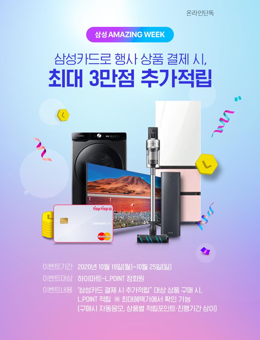 삼성카드로 행사 상품 결제 시, 최대 3만점 추가적립