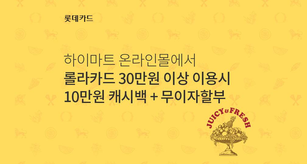하이마트 온라인몰에서 롤라카드 30만원 이상 이용시  10만원 캐시백 + 무이자할부