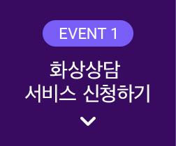 이벤트01 화상상담 서비스 신청하기