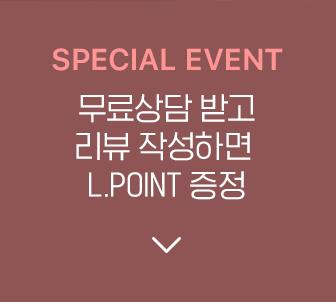 스페셜 이벤트, 무료상담 받고 리뷰 작성하면 L.POINT 증정