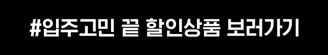 #입주고민 끝 할인상품 보러가기