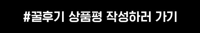 #꿀후기 상품평 작성하러 가기