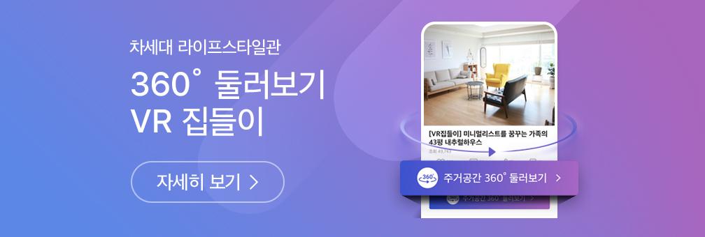 차세대 라이프스타일관, 360도 둘러보기 VR 집들이 자세히 보기