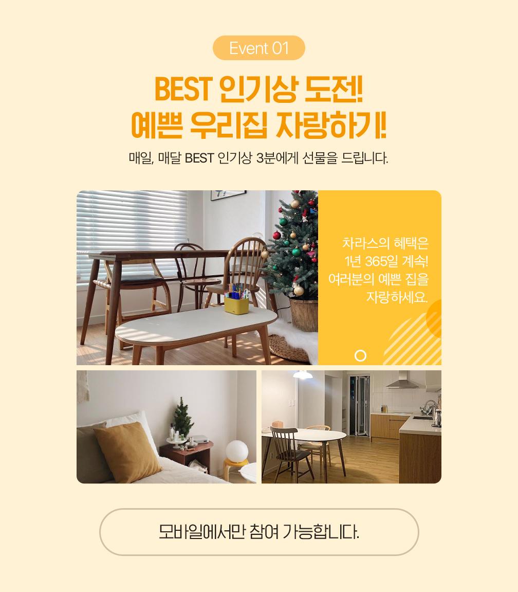 이벤트 01, BEST 인기상 도전! 예쁜 우리집 자랑하기!