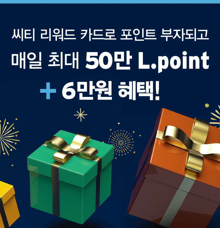 씨티 리워드 카드로 포인트 부자되고 매일 최대 50만 L.point + 6만원 혜택!