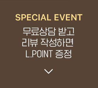SPECIAL EVENT, 무료상담 받고 리뷰 작성하면 L.POINT 증정