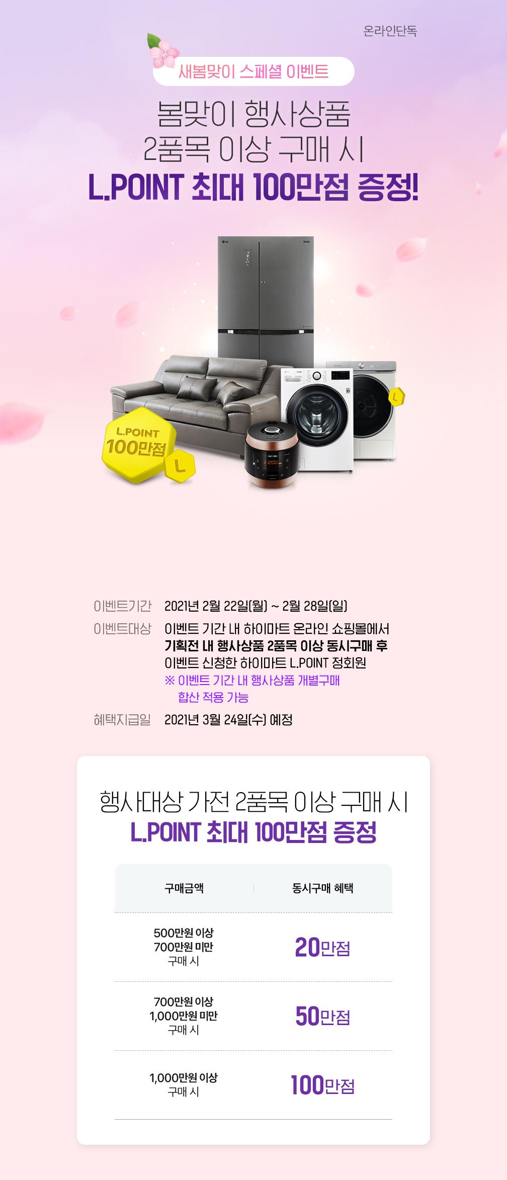 봄맞이 행사상품 2품목 이상 구매 시 L.POINT 최대 100만점 증정!