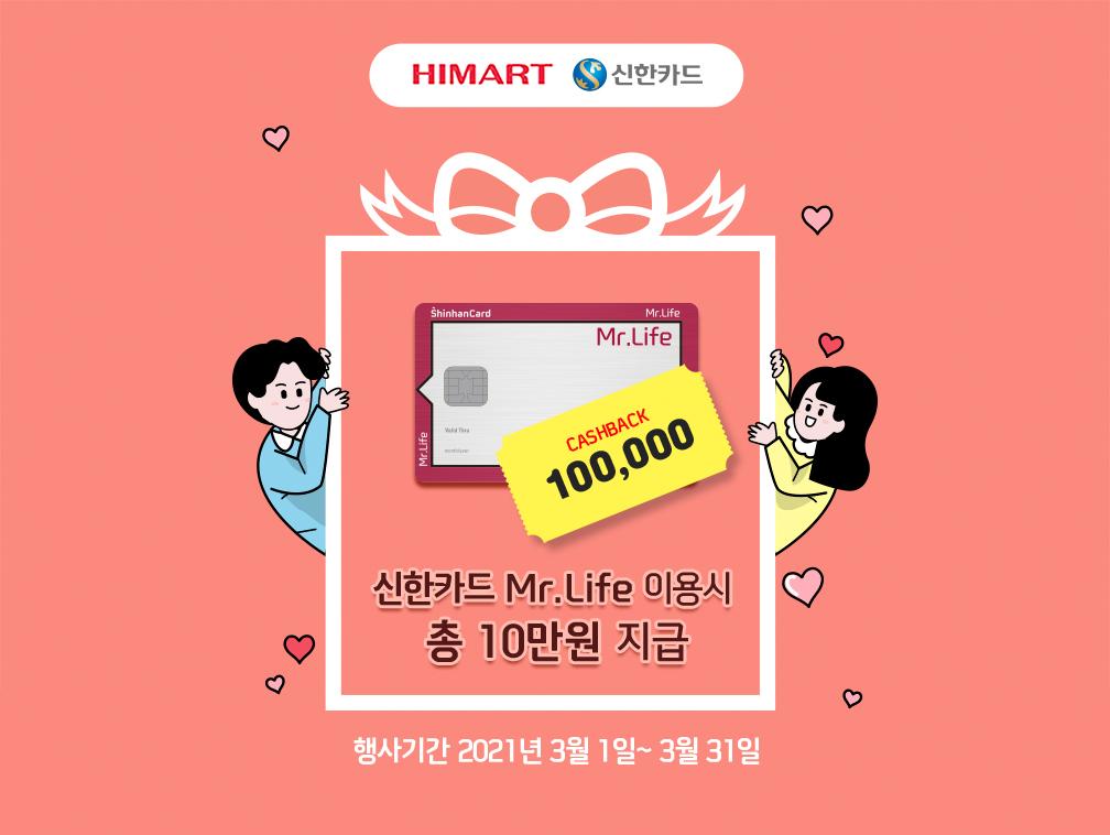 신한카드 Mr.Life 이용시 총 10만원 지급 행사기간 2021년 3월 1일 ~ 3월 31일