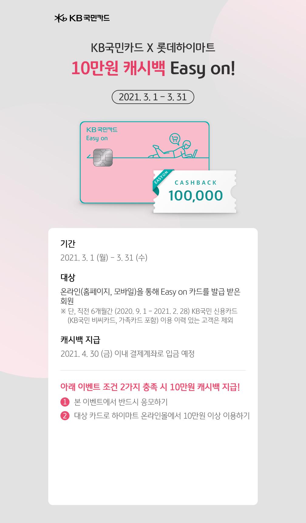 KB국민카드 X 롯데하이마트, 10만원 캐시백 Easy on!