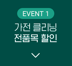 EVENT 1 가전 클리닝 전 품목 할인