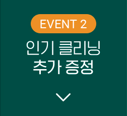 EVENT 2 인기 클리닝 추가 증정