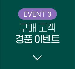 EVENT 3 구매 고객 경품 이벤트