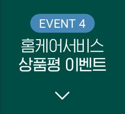 EVENT 4 홈케어서비스 상품평 이벤트