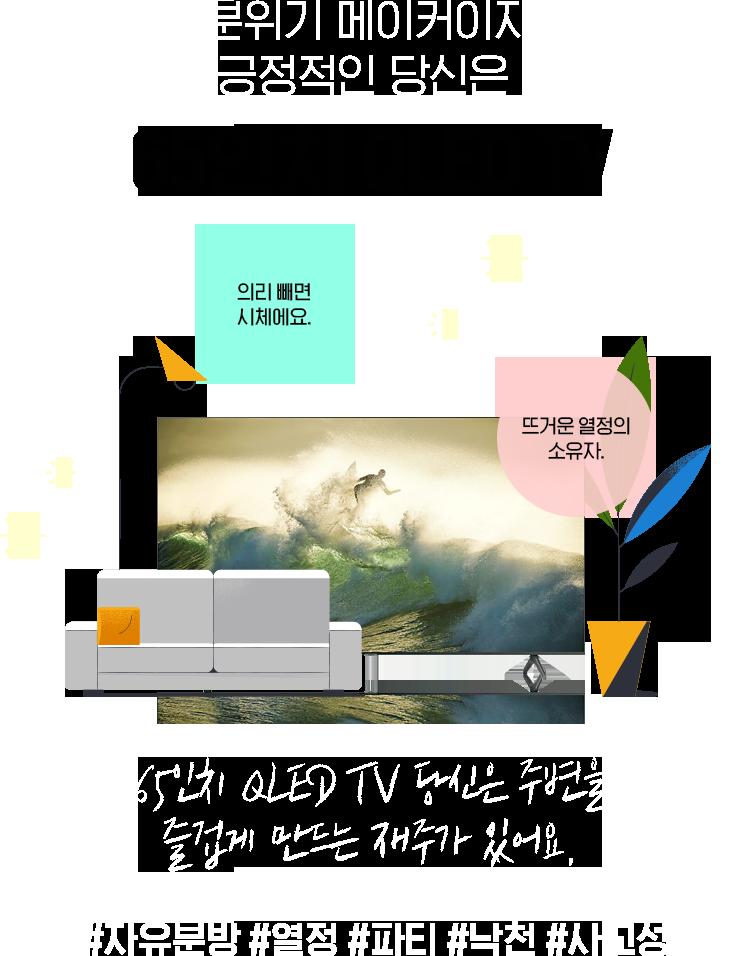 65인치 TV