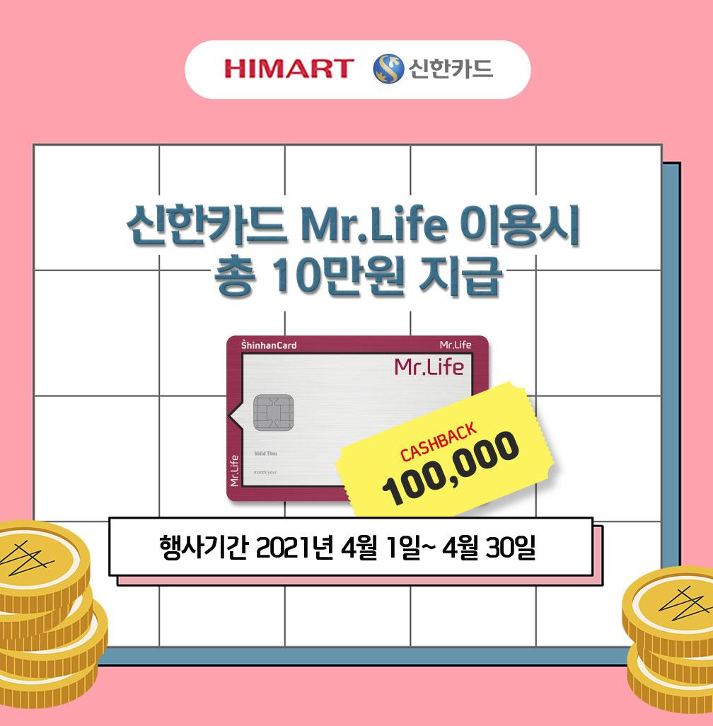 신한카드 Mr.Life 이용시 총 10만원 지급 행사기간 2021년 4월 1일 ~ 4월 30일