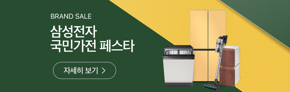 BRAND SALE 삼성전자 국민가전 페스타 자세히 보기