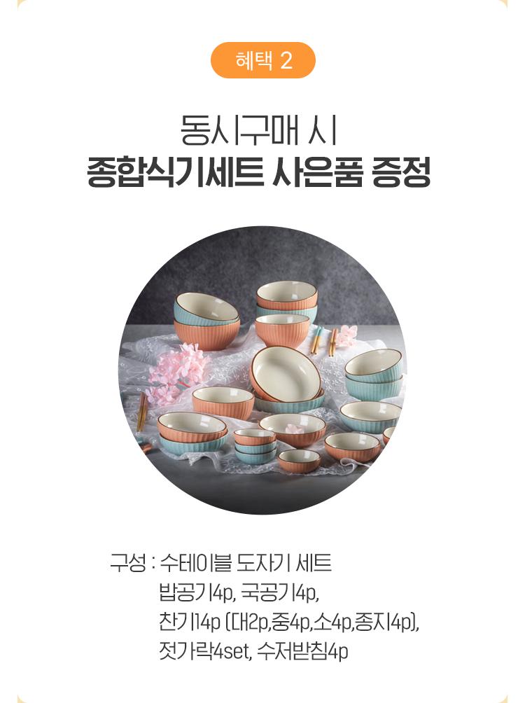 혜택 2 동시구매 시 종합식기세트 사은품 증정
