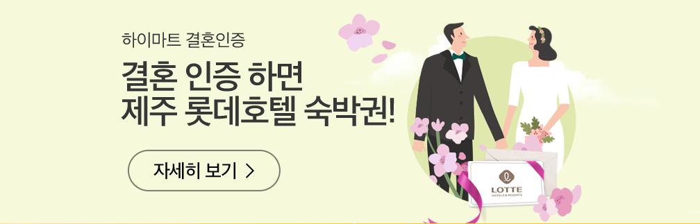 하이마트 결혼인증, 결혼 인증 하면 제주 롯데호텔 숙박권! 자세히 보기