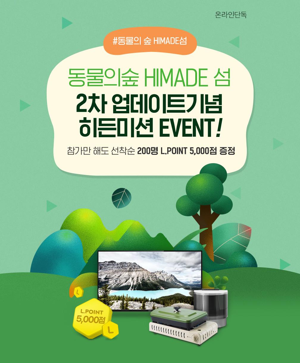 동물의 숲 HIMADE 섬 2차 업데이트 기념 히든미션 이벤트 참가만 해도 선착순 200명 L포인트 5,000점 증정