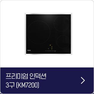 프리미엄 인덕션 3구 (KM7200)