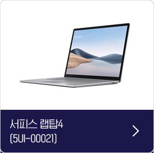 서피스 랩탑4 (5UI-00021)