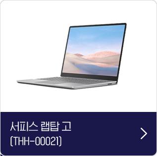 서피스 랩탑 고 (THH-00021)
