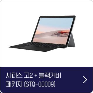 서피스 고2 + 블랙커버 + 패키지(STQ-00009)