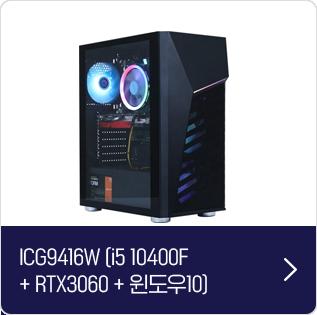 ICG9416W (i5 10400F + RTX3060 + 윈도우 10)