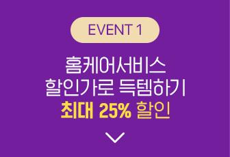 Event1, 우리집 때빼고 광내기 클리닝 상품 최대 20% 할인
