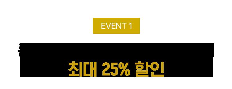 이벤트 1, 우리집 때빼고 광내기 클리닝 상품 최대 20% 할인
