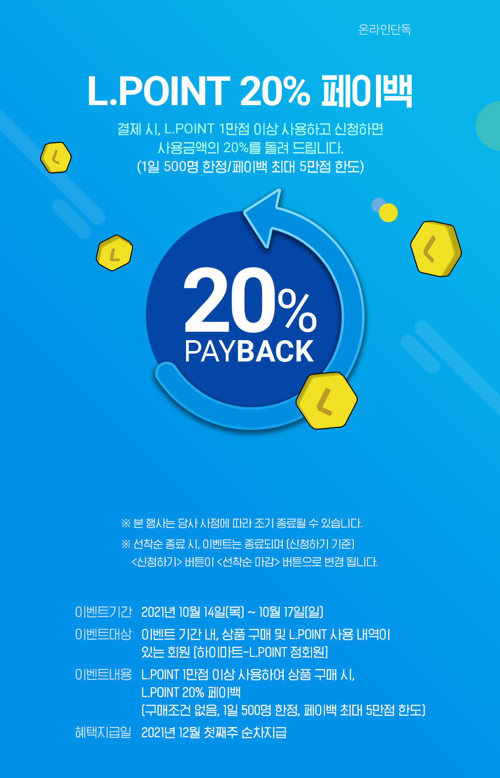 L.POINT 20% 페이백
