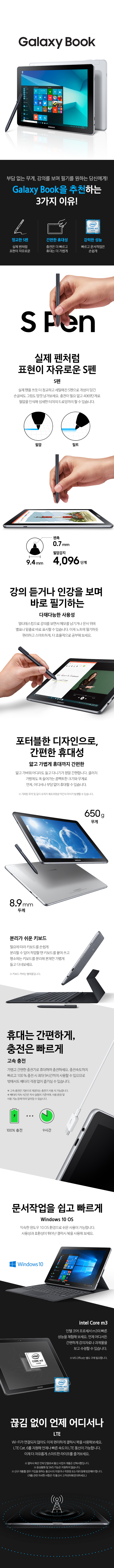 sales_갤럭시북10.6_LTE_700_170425.jpg