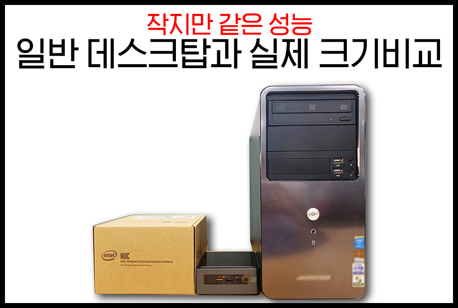 miniPC_size.jpg