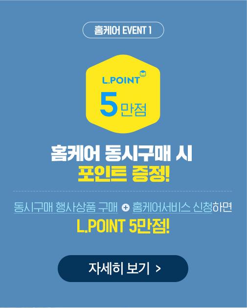 Lpoint 5만점