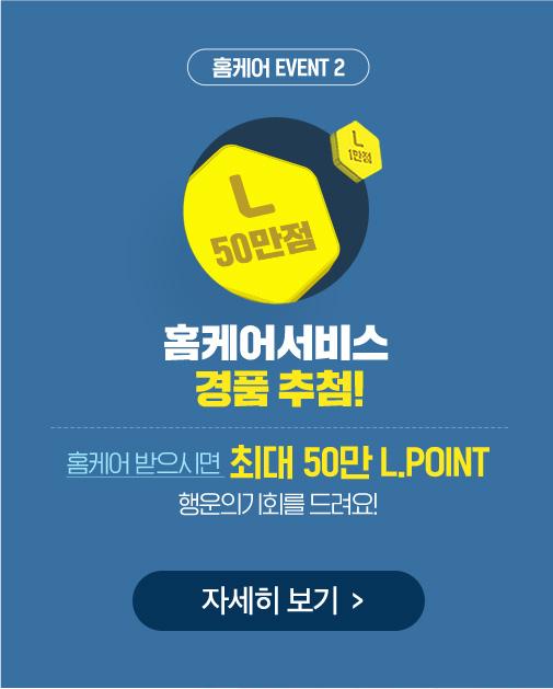 Lpoint 최대 50만점