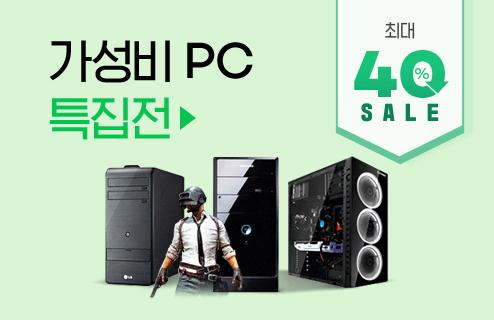 가성비 PC 특집전