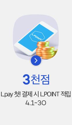 3만원 L.pay 생애 첫 결제