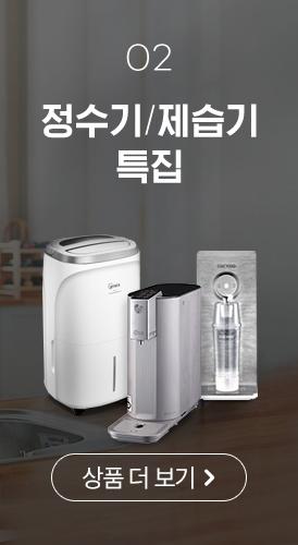 정수기_제습기 특집