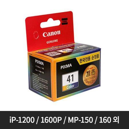 [정품]캐논 컬러잉크[CL-41][빨강/파랑/노랑][312매/호환기종:iP-1200, iP-1600P, iP-1700, IP-2580,MP-150, MP-160, MP-170, MP-198B, MP-218, MX-318]