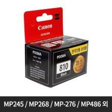 [정품]캐논 흑백/블랙잉크[PG-810][검정][220매/호환기종:MP245, MP268 , MP-276, MP486, MP496 , MX338]