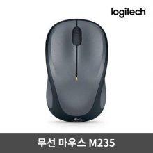 무선마우스 M235 [ 그레이 ] [ 로지텍코리아정품 ]