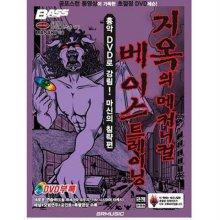 국내베이스 도서 지옥의 메커니컬 베이스 트레이닝-흉악 DVD로 강림! 마신의 침략편-(DVD포함)